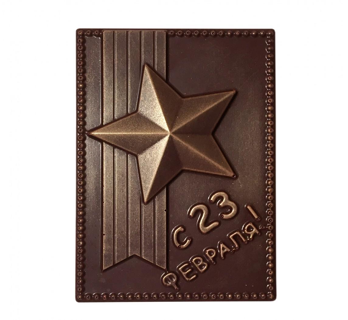Конфаэль открытки из шоколада 23 февраля